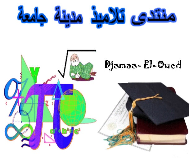 (¯`°•.¸¯`°•. منتدى تلاميذ مدينة جامعة   .•°`¯¸.•°`¯)