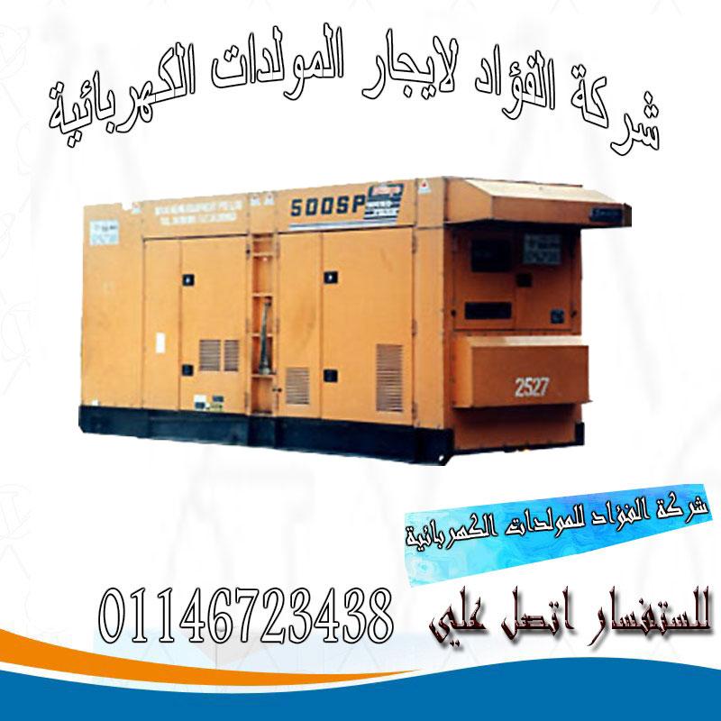 ايجار مولدات كهربائية 2018 / 01146723438