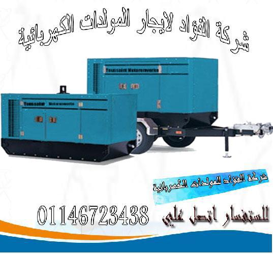 ايجار مولدات كهرباء مصر   . تاجير مولدات 01146723438