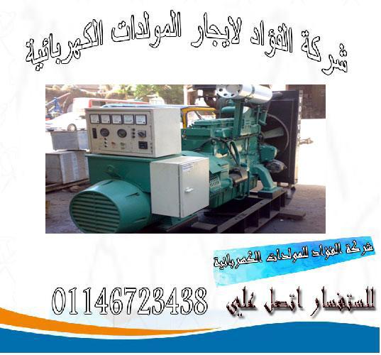 ايجار وتاجير مولدات كهربائية في مصر  01146723438