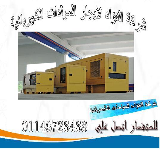تاجير مولدات كهرباء 01146723438