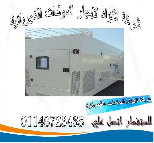 تأجير مولدات كهرباء في مصر 01146723438