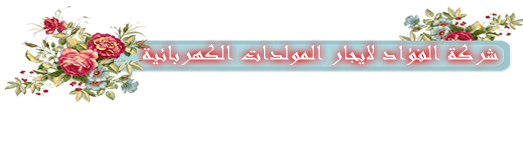 تأجير مولدات كهرباء في الاسكندرية 01146723438
