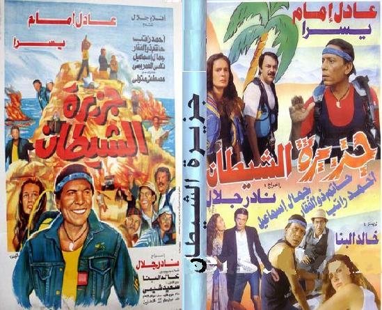 فيلم جزيرة الشيطان 1990