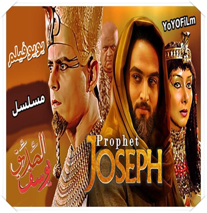 مسلسل يوسف الصديق كامل مضغوط برابط واحد