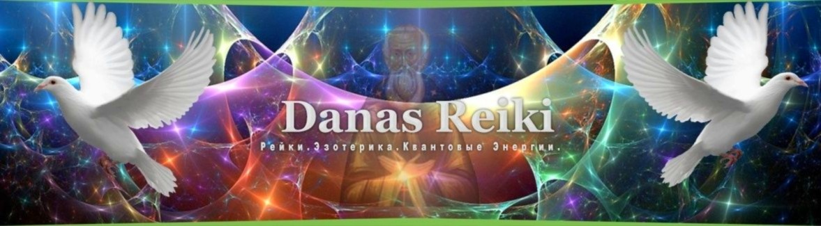 DANAS REIKI