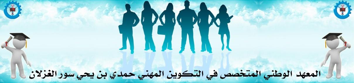 المعهد الوطني المتخصص في التكوين المهني حمدي بن يحي سور الغزلان