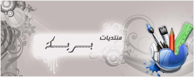 بـــــــــريكـــــــــــــة