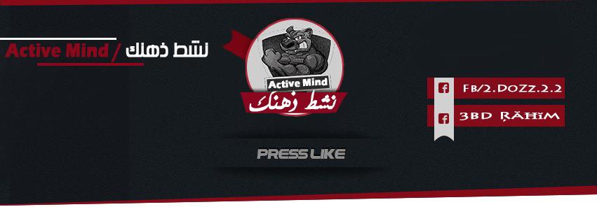 نشط ذهنك / Active Mind