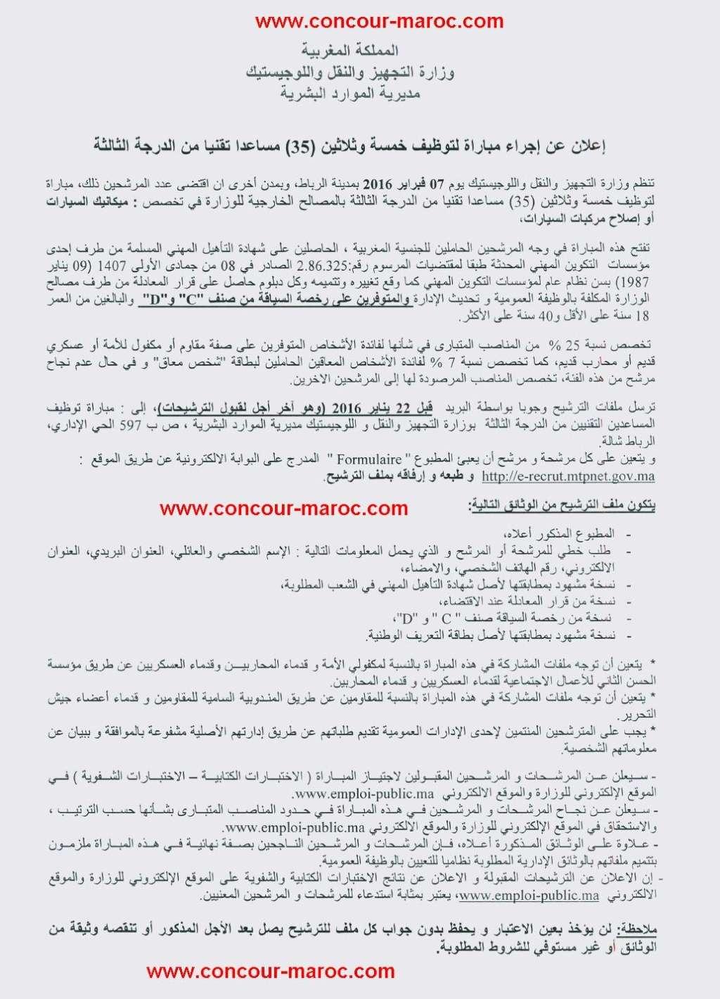 emploi public maroc