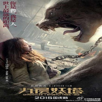 فيلم Chronicles of the Ghostly Tribe 2015 مترجم 720p ديفيدى