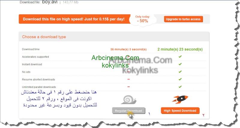 بالصور طريقة التحميل جميع المواقع 110.jpg