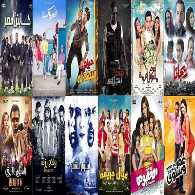 افضل 20 فيلم عربي في 2015 تحميل و مشاهدة
