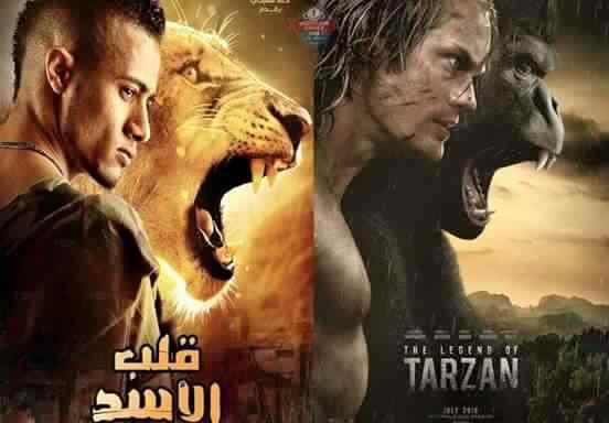 التشابه Tarzan 2016 2013 26310.jpg