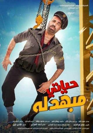 افضل افلام عربي 2015 افضل 814feb10.jpg