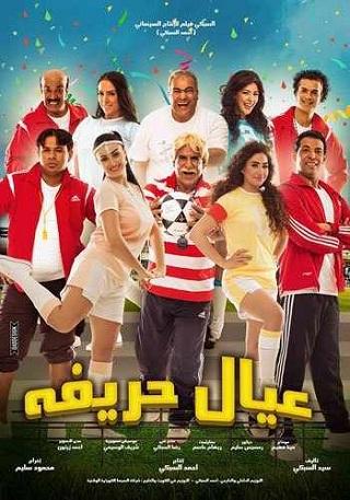 افضل افلام عربي 2015 افضل ao_ai110.jpg