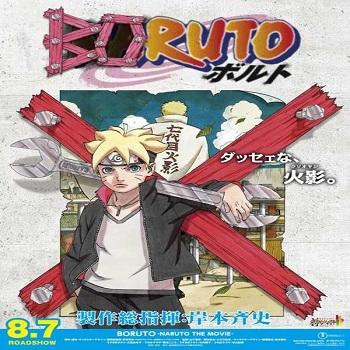 فيلم Boruto Naruto the Movie 2015 مترجم دي في دي