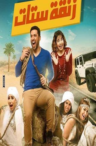افضل افلام عربي 2015 افضل ffqz1610.jpg