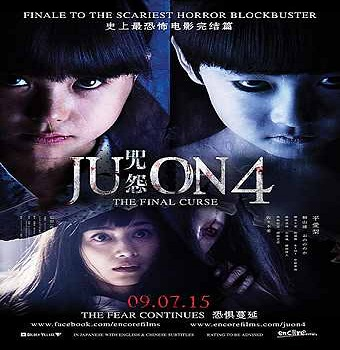 فيلم Ju-on The Final Curse 2015 مترجم بلوراى