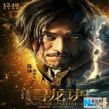 فيلم Mojin The Lost Legend 2015 مترجم دي فى دي
