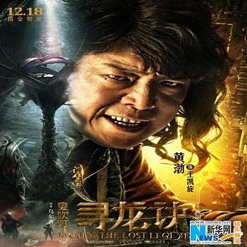 فيلم Mojin The Lost Legend 2015 مترجم بلوراى