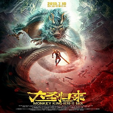 فيلم Monkey king Hero Is Back 2015 مترجم 720p ديفيدى