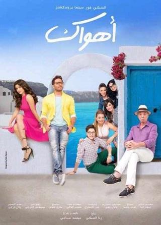 افضل افلام عربي 2015 افضل orvajb11.jpg