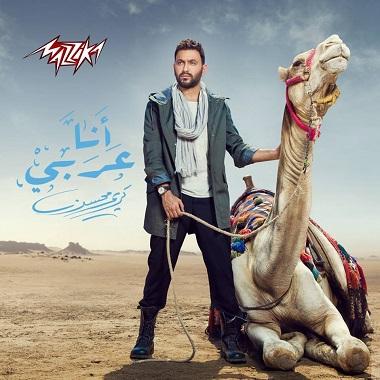 البوم كريم محسن - انا عربي 2016