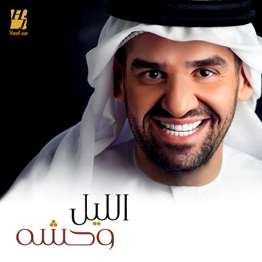 أغنية حسين الجسمي - الليل وحشة Mp3