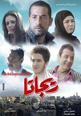 افضل افلام عربي 2015 افضل rejeat10.jpg