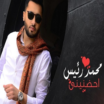 أغنية محمد رئيس - احضنيني Mp3