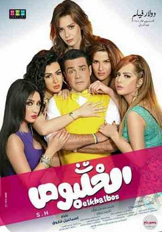 افضل افلام عربي 2015 افضل unname10.jpg