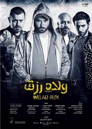 افضل افلام عربي 2015 افضل waled_10.jpg