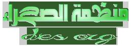منتديات منظمة الصحراء
