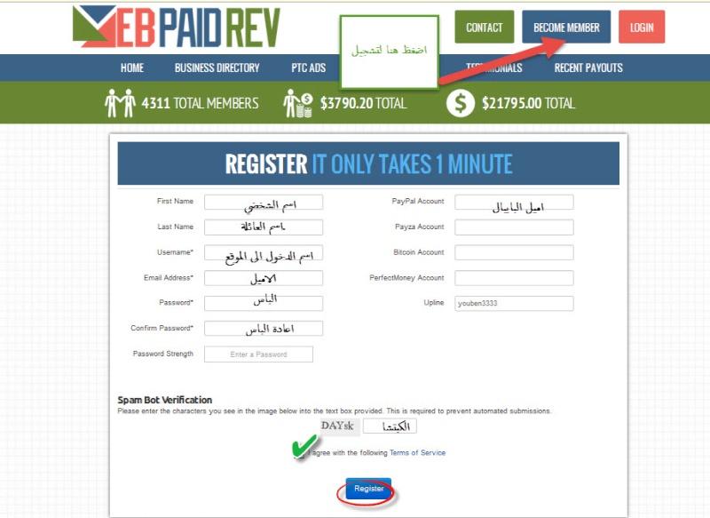 موقع ebpaidrev المنافس الأول لموقع 2015-135.jpg