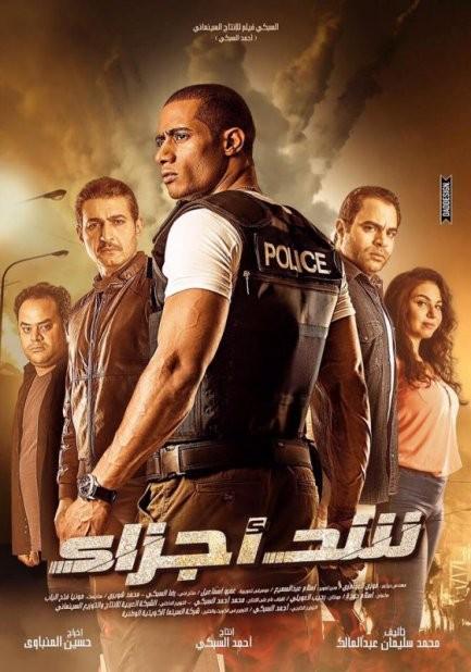 فيلم شد اجزاء