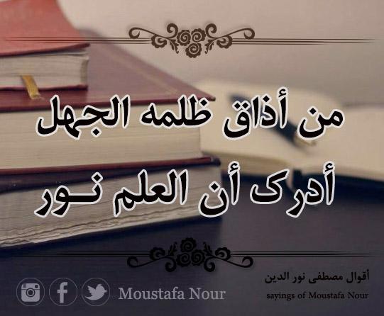 """من أجمل أقوال مصطفى نور الدين """" من أذاق ظلمة"""