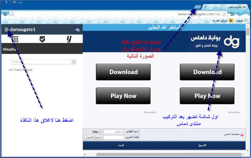 برنامج التصفح الرائع الخاص بدماس