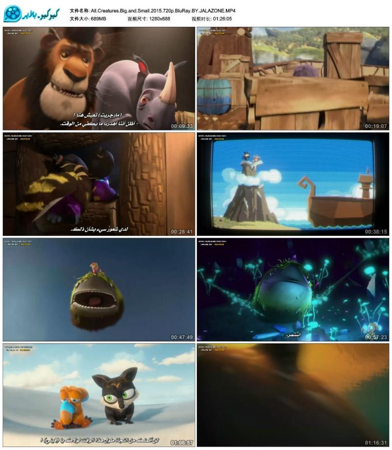 حصريا فيلم الاينمي والمغامرة والكوميدي الرائع All Creatures Big and Small 2015 720p BluRay