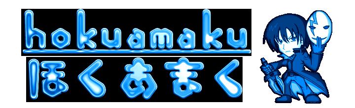 Hokuamaku
