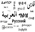 شتى اللغات