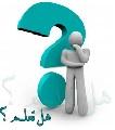 هل تعلم ؟ ، سؤال و جواب