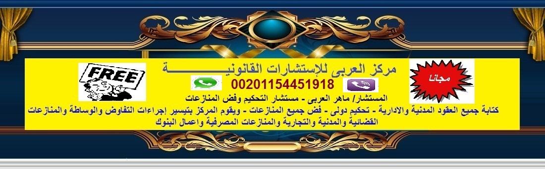 مركز العربي للإستشارات القانونية المجانى