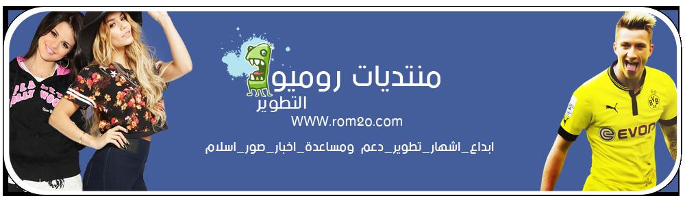 منتديات روميو التطوير