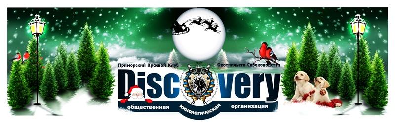 ПККОС & Дискавери - Вам с нами по пути..