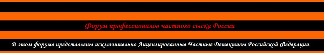 Форум профессионалов частного сыска России