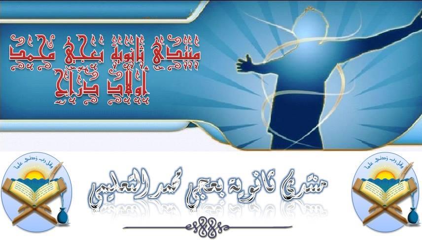 منتدى ثانوية بعجي محمد