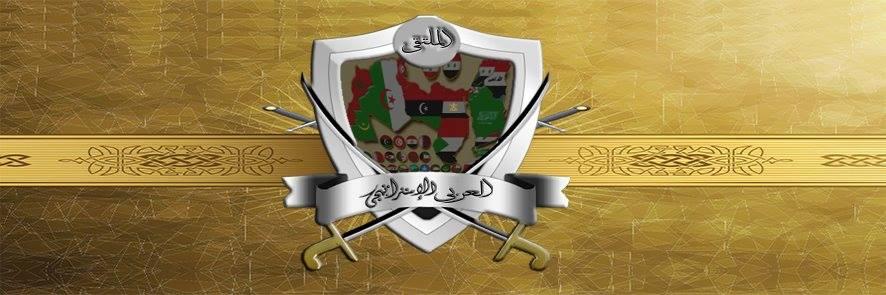 الملتقى الاستراتيجي العربي