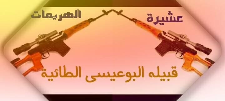المنتدى الرسمي العام لعشيرة الهريمات