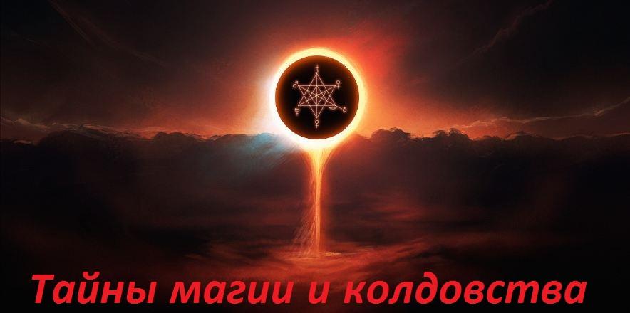 •Тайны магии и колдовства•